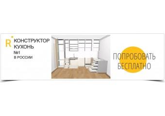 Новый Конструктор кухни - дизайн за 5 минут не выходя из дома - Grandis